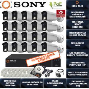 IP POE система видеонаблюдения на 20 камер ISON BLIK-20 с жестким диском