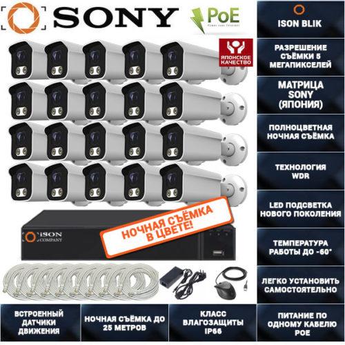 IP POE система видеонаблюдения на 20 камер ISON BLIK-20