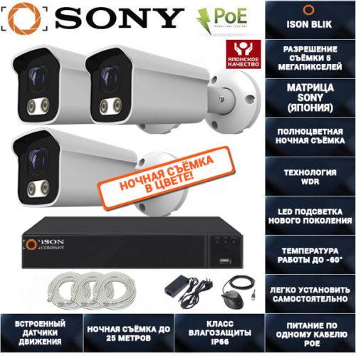 IP POE система видеонаблюдения на 3 камеры ISON BLIK-3