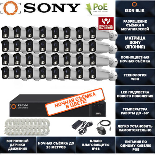 IP POE система видеонаблюдения на 32 камеры ISON BLIK-32
