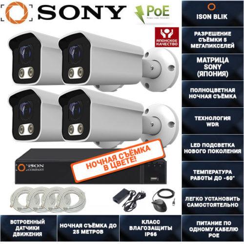 IP POE система видеонаблюдения на 4 камеры ISON BLIK-4