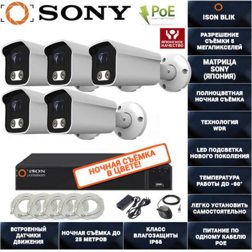 IP POE система видеонаблюдения на 5 камер ISON BLIK-5