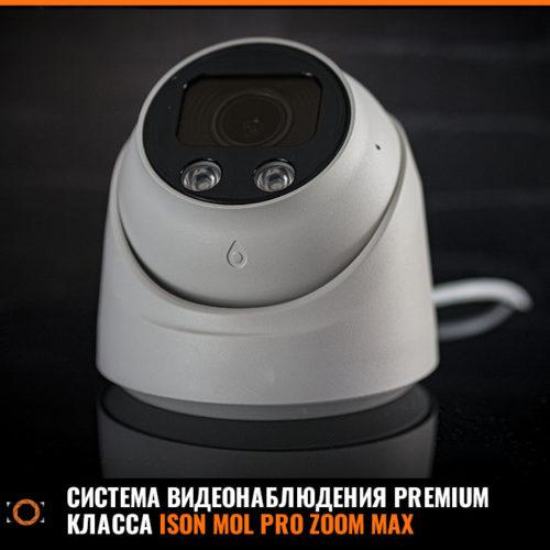 Системы видеонаблюдения ISON MOL PRO ZOOM MAX