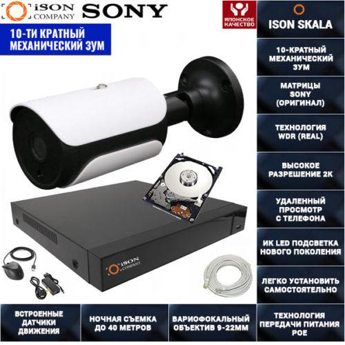 IP POE система видеонаблюдения на 1 камеру ISON SKALA-1 с жестким диском