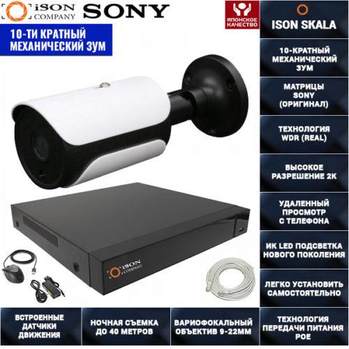 IP POE система видеонаблюдения на 1 камеру ISON SKALA-1