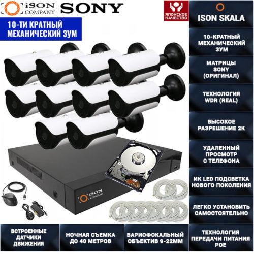 IP POE система видеонаблюдения на 10 камер ISON SKALA-10 с жестким диском