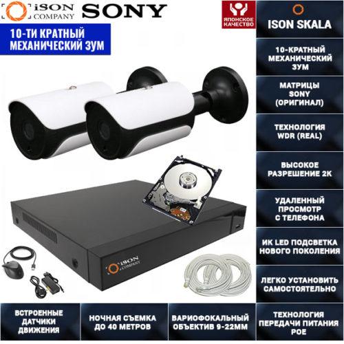 IP POE система видеонаблюдения на 2 камеры ISON SKALA-2 с жестким диском