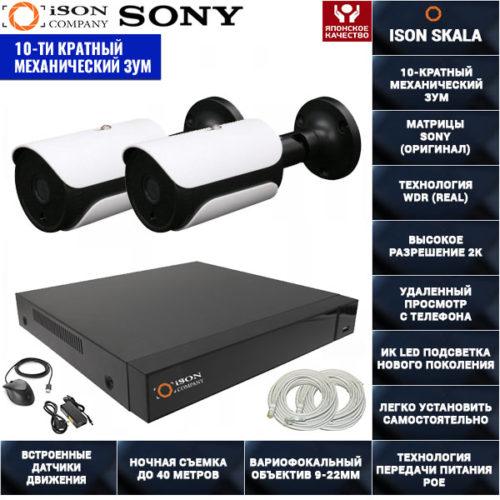 IP POE система видеонаблюдения на 2 камеры ISON SKALA-2
