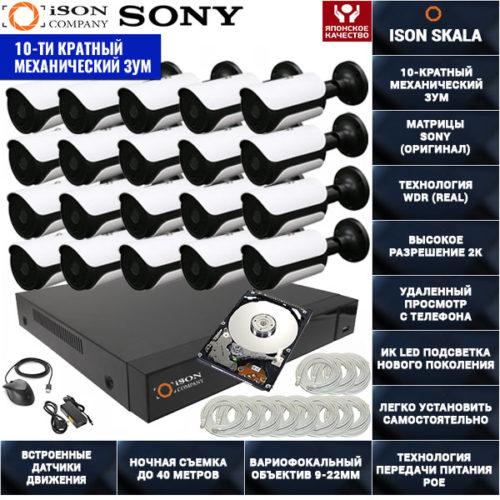 IP POE система видеонаблюдения на 20 камер ISON SKALA-20 с жестким диском
