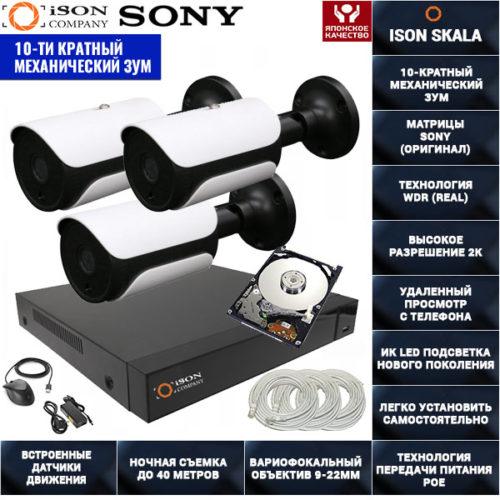 IP POE система видеонаблюдения на 3 камеры ISON SKALA-3 с жестким диском