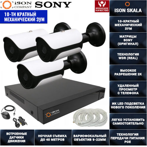 IP POE система видеонаблюдения на 3 камеры ISON SKALA-3