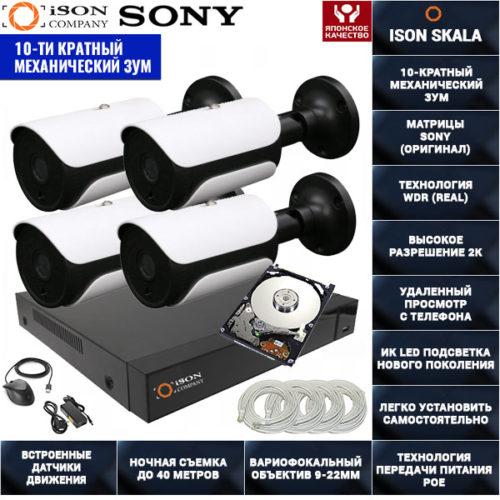 IP POE система видеонаблюдения на 4 камеры ISON SKALA-4 с жестким диском