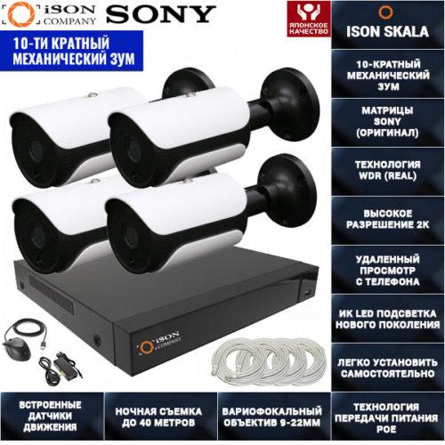 IP POE система видеонаблюдения на 4 камеры ISON SKALA-4