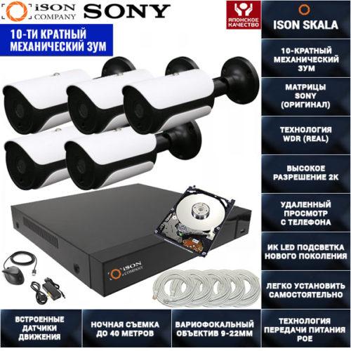 IP POE система видеонаблюдения на 5 камер ISON SKALA-5 с жестким диском