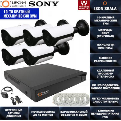 IP POE система видеонаблюдения на 5 камер ISON SKALA-5