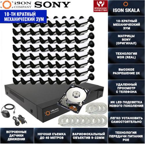 IP POE система видеонаблюдения на 64 камеры ISON SKALA-64 с жестким диском
