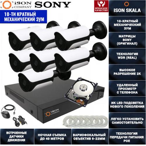 IP POE система видеонаблюдения на 7 камер ISON SKALA-7 с жестким диском