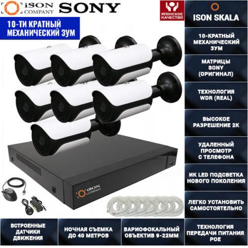 IP POE система видеонаблюдения на 7 камер ISON SKALA-7