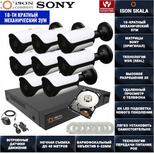 IP POE система видеонаблюдения на 8 камер ISON SKALA-8 с жестким диском
