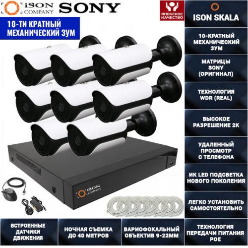IP POE система видеонаблюдения на 8 камер ISON SKALA-8