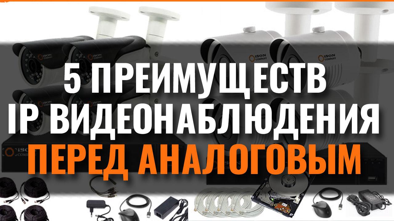 5 Преимуществ IP видеонаблюдения перед аналоговым