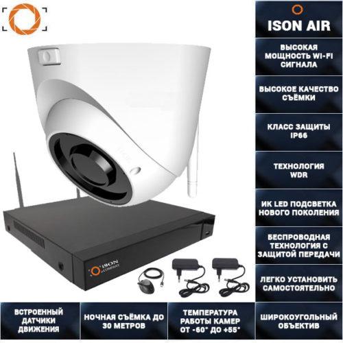 Беспроводная wi-fi система видеонаблюдения на 1 камеру ISON AIR К1