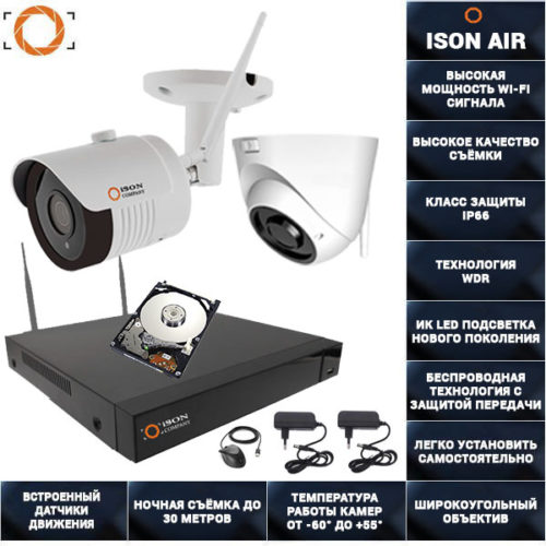 Беспроводная wi-fi система видеонаблюдения на 2 камеры ISON AIR-2 K1 с жестким диском