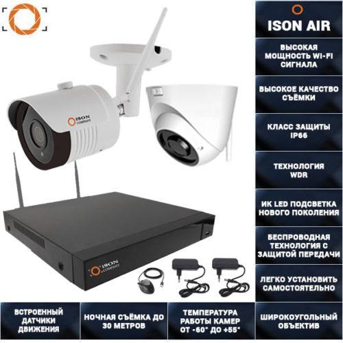 Беспроводная wi-fi система видеонаблюдения на 2 камеры ISON AIR-2 K1