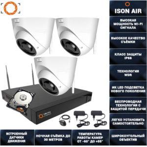 Беспроводная wi-fi система видеонаблюдения на 3 камеры ISON AIR К3 с Жестким диском