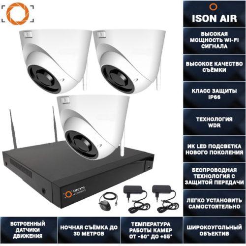 Беспроводная wi-fi система видеонаблюдения на 3 камеры ISON AIR К3