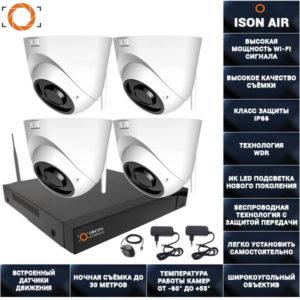 Беспроводная wi-fi система видеонаблюдения на 4 камеры ISON AIR К4