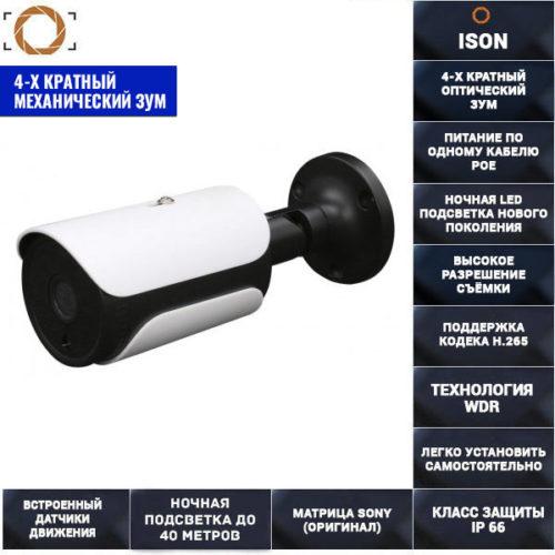 IP POE камера видеонаблюдения с зумом ISON IP-FV-500CXMP