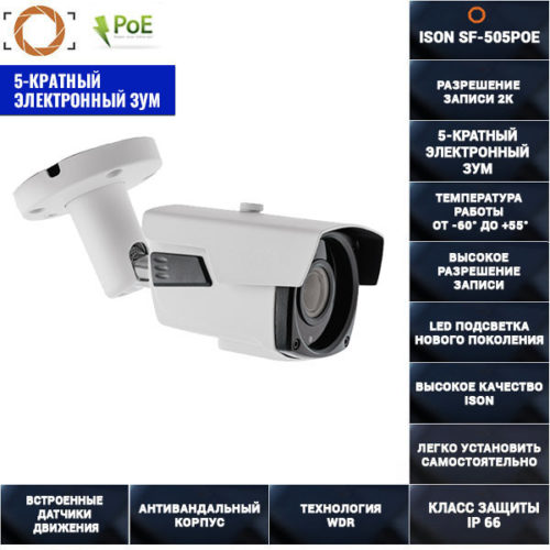 IP POE камера видеонаблюдения 5 мегапикселей с зумом ISON SF-505POE