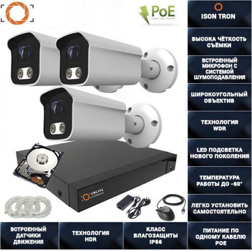 Система видеонаблюдения на 3 камеры с записью звука ISON TRON-3 с жёстким диском